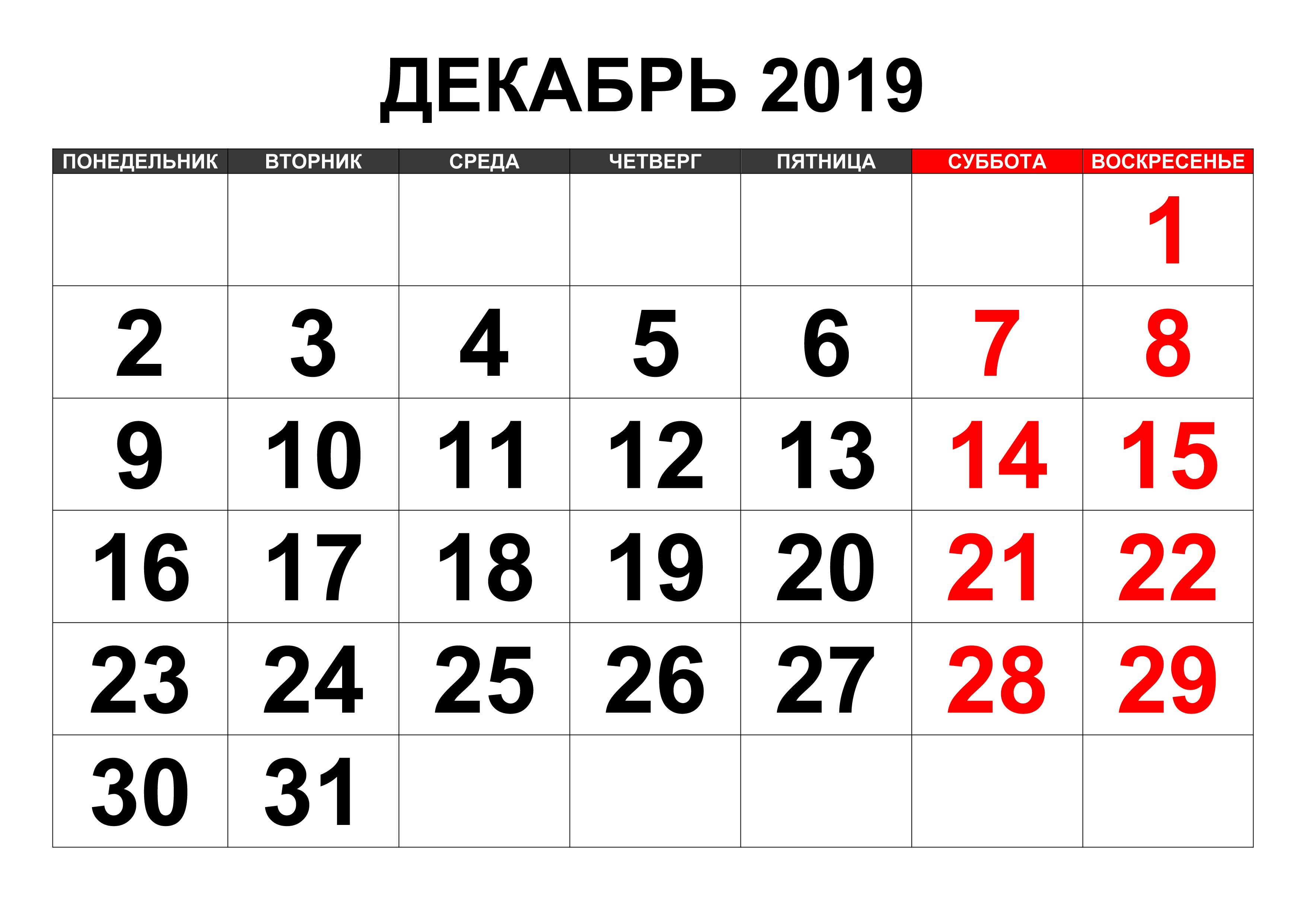 Картинка календарь на октябрь