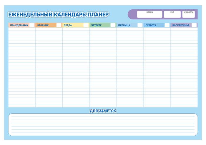 Еженедельный календарь-планер