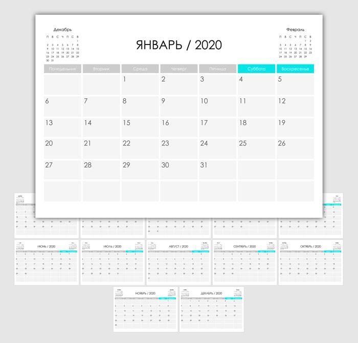 Календарь планер 2020