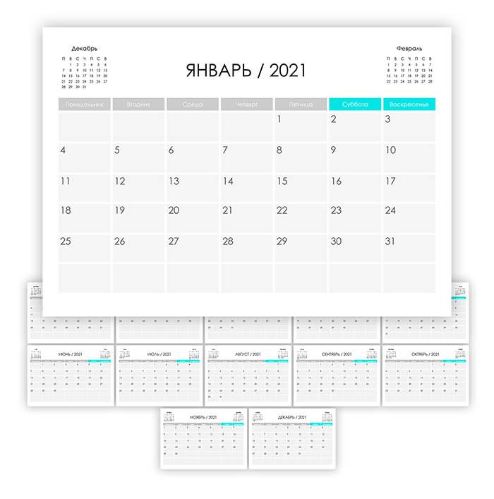 Календарь планер 2021