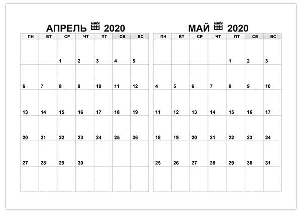 Календарь на апрель, май 2020
