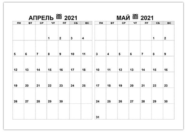 Календарь на апрель, май 2021