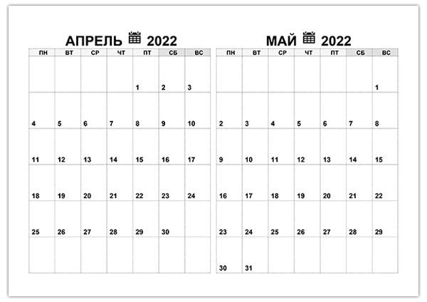 Календарь на апрель, май 2022