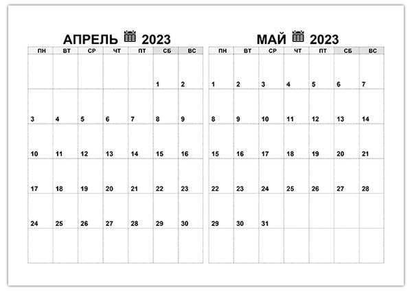 Календарь на апрель, май 2023