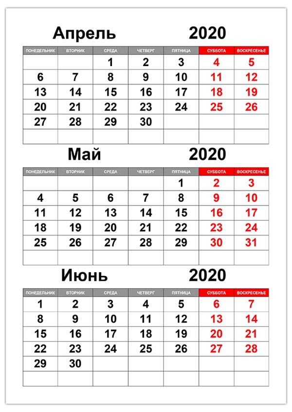 Календарь на апрель, май, июнь 2020