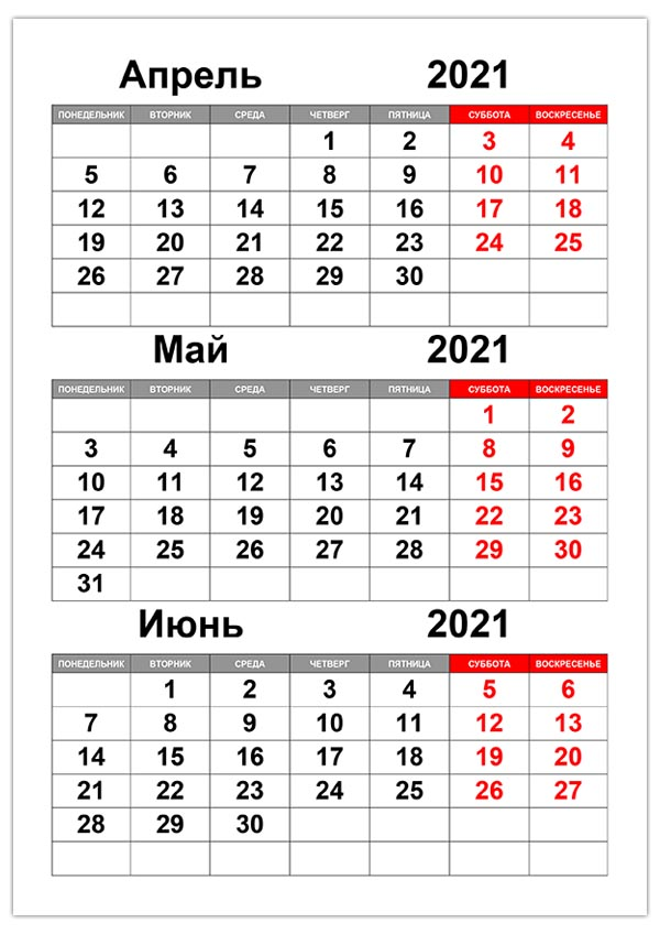 Календарь на апрель, май, июнь 2021