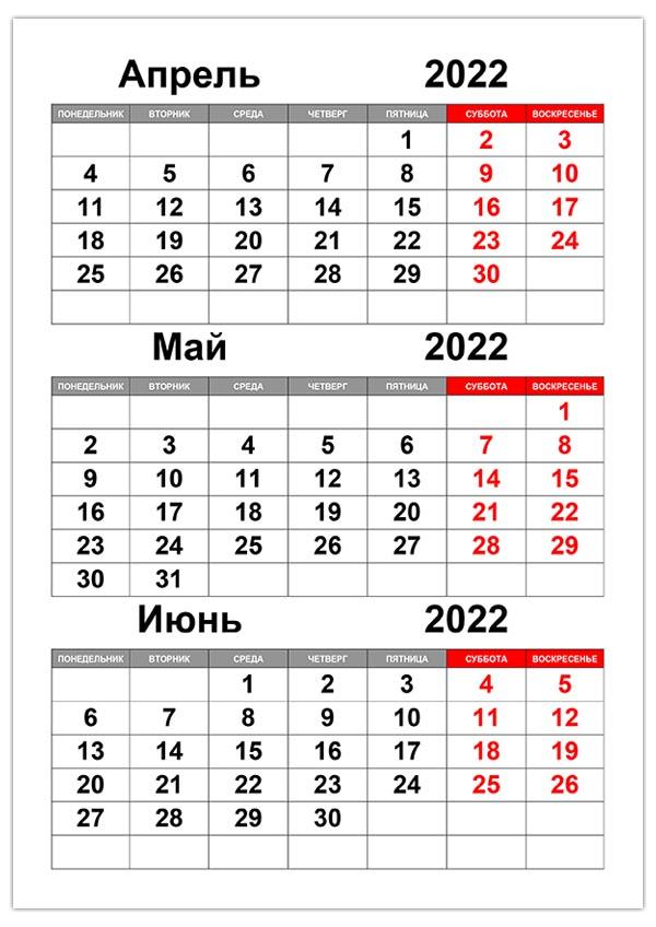 Календарь на апрель, май, июнь 2022