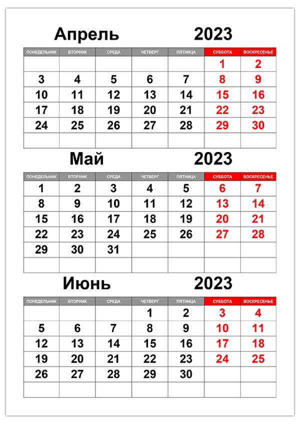 Календарь на апрель, май, июнь 2023