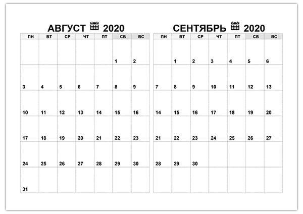 Календарь на август, сентябрь 2020
