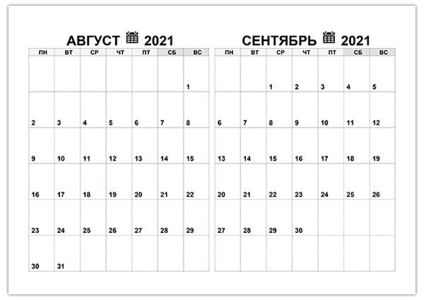 Календарь на август, сентябрь 2021