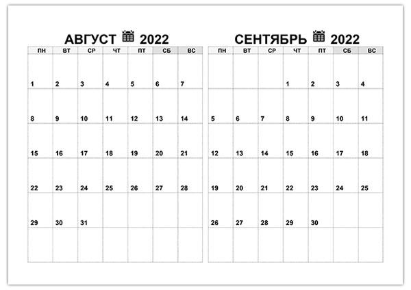 Календарь на август, сентябрь 2022