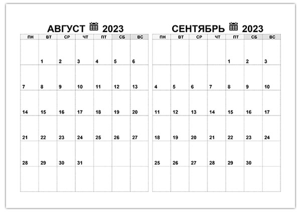 Календарь на август, сентябрь 2023