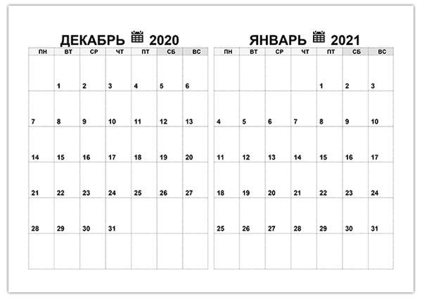 Календарь на декабрь 2020 и январь 2021