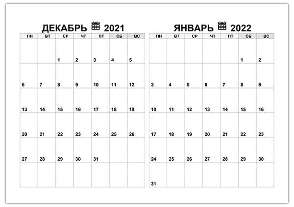 Календарь на декабрь 2021 и январь 2022