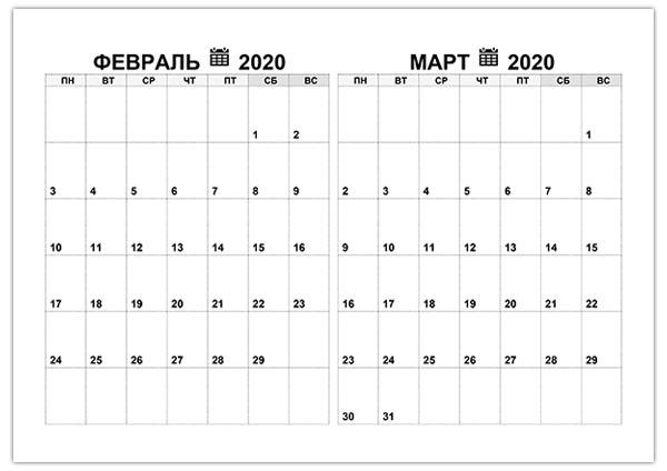 Календарь на февраль, март 2020