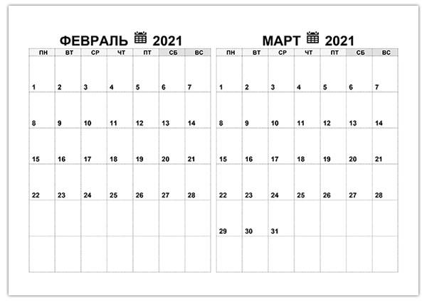 Календарь на февраль, март 2021