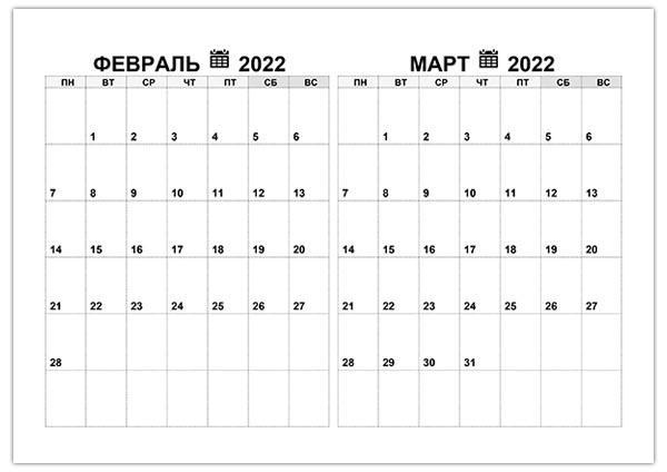 Календарь на февраль, март 2022