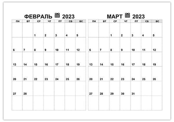 Календарь на февраль, март 2023