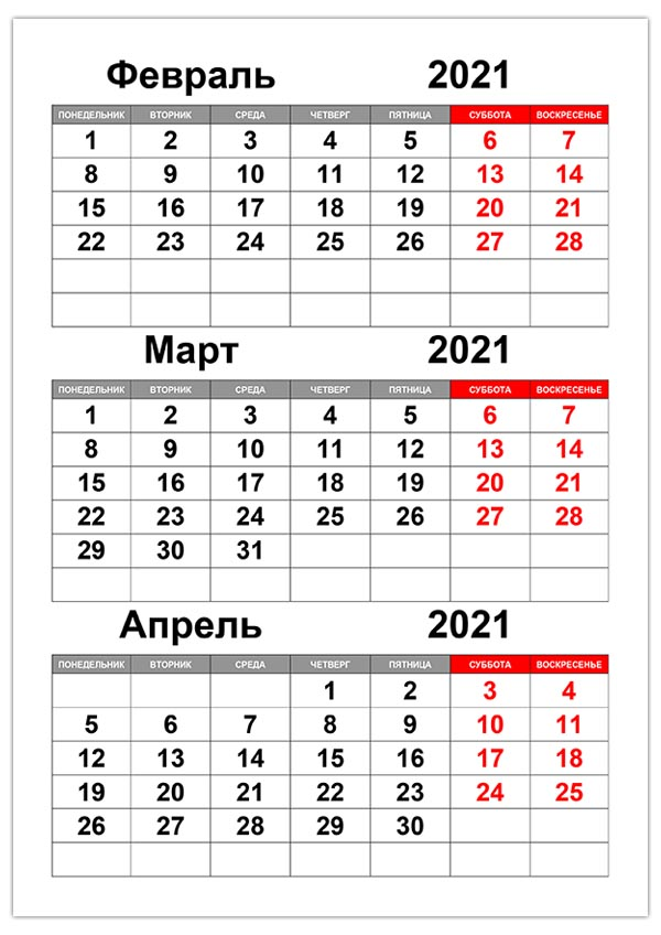 Календарь на февраль, март, апрель 2021