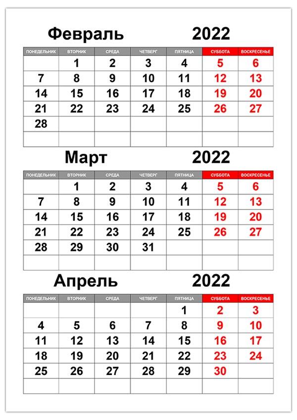 Календарь на февраль, март, апрель 2022
