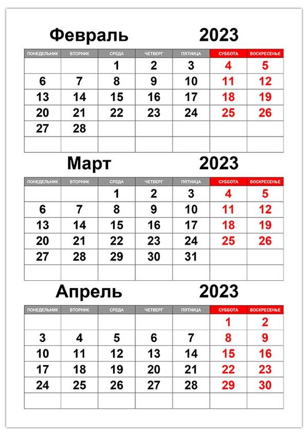 Календарь на февраль, март, апрель 2023