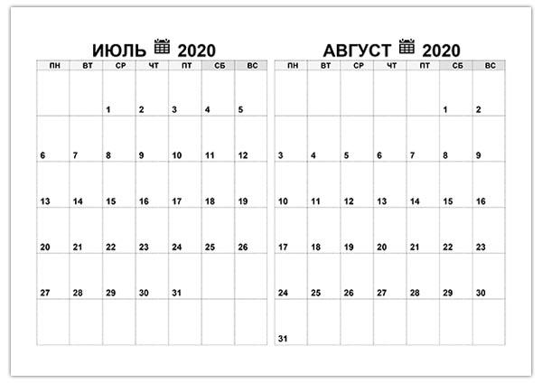 Календарь на июль, август 2020