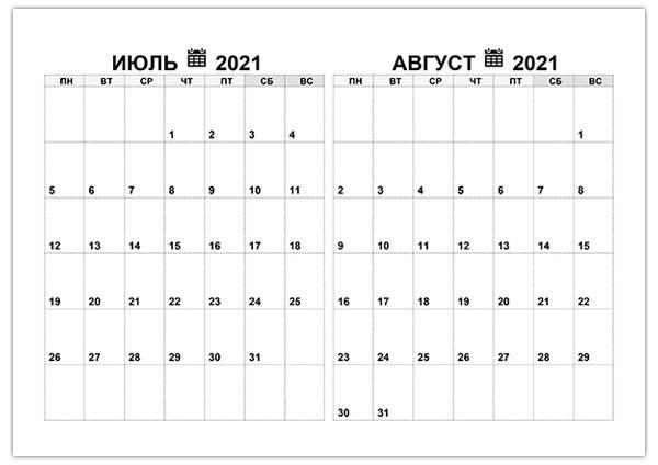 Календарь на июль, август 2021