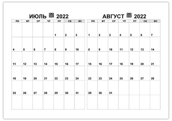 Календарь на июль, август 2022
