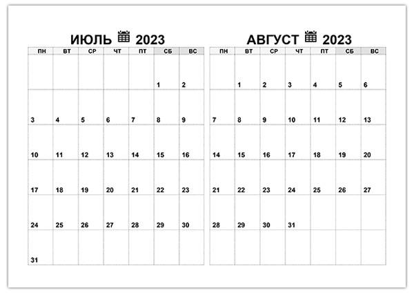 Календарь на июль, август 2023