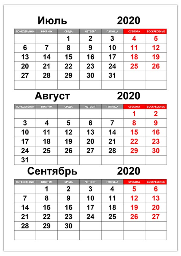 Календарь на июль, август, сентябрь 2020