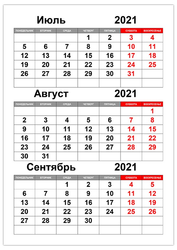 Календарь на июль, август, сентябрь 2021