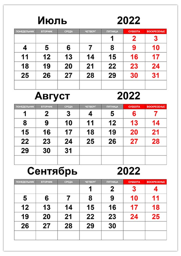 Календарь на июль, август, сентябрь 2022