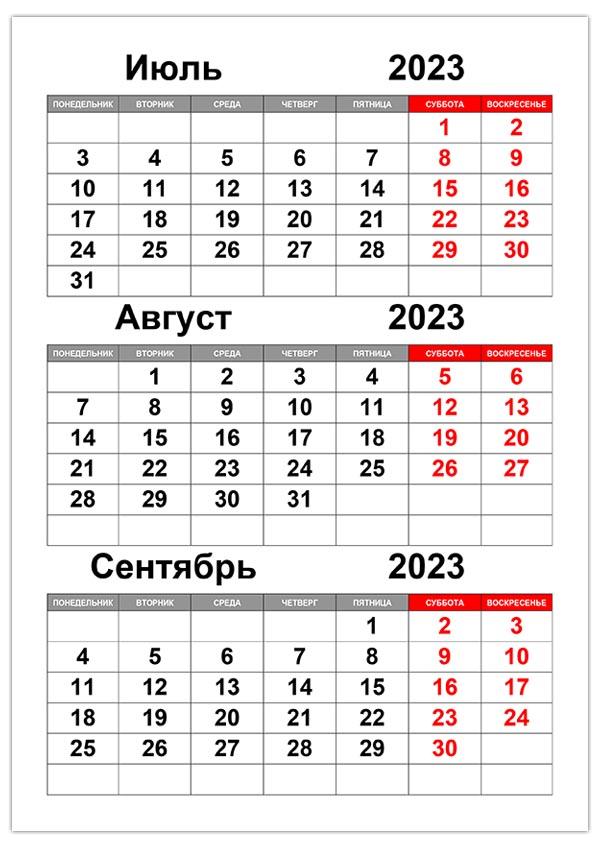 Календарь на июль, август, сентябрь 2023
