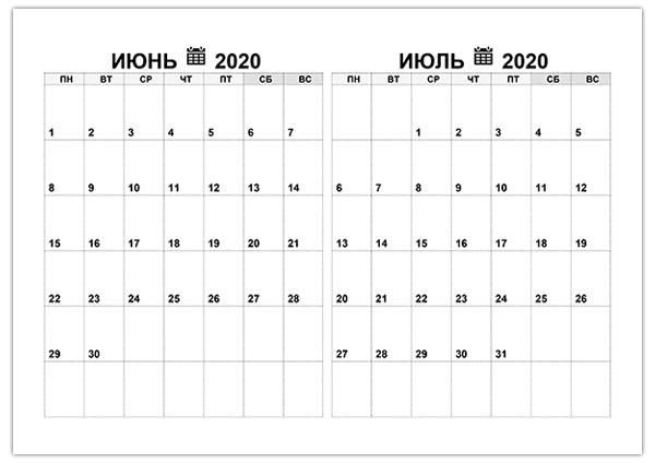 Календарь на июнь, июль 2020