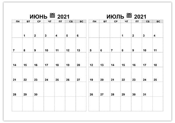 Календарь на июнь, июль 2021