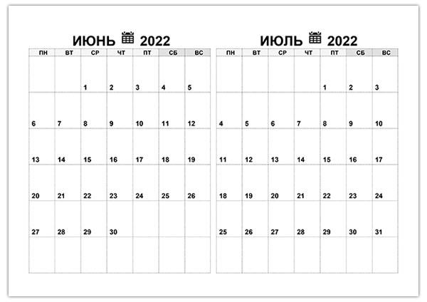 Календарь на июнь, июль 2022