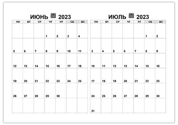 Календарь на июнь, июль 2023