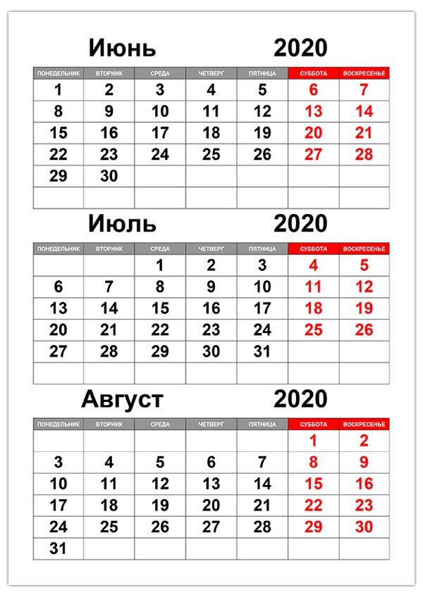 Календарь на июнь, июль, август 2020