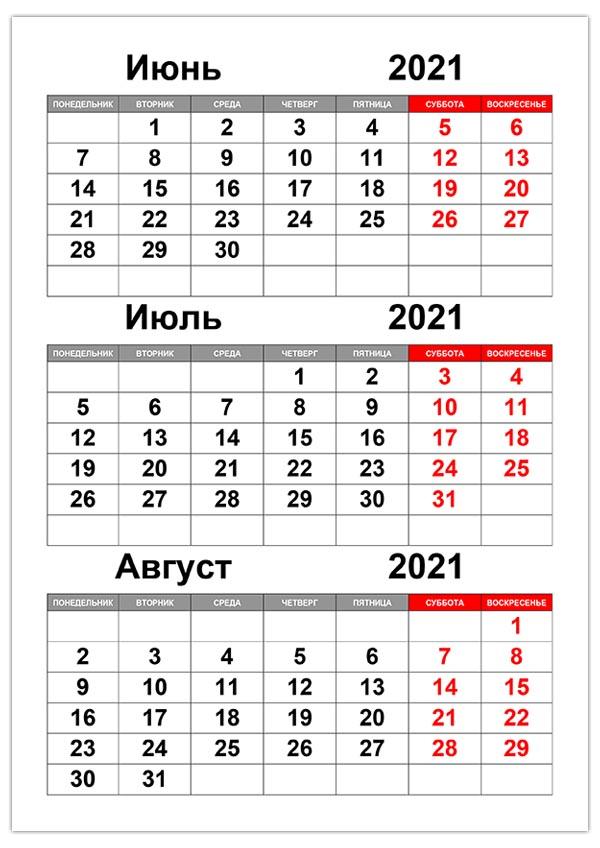 Календарь на июнь, июль, август 2021