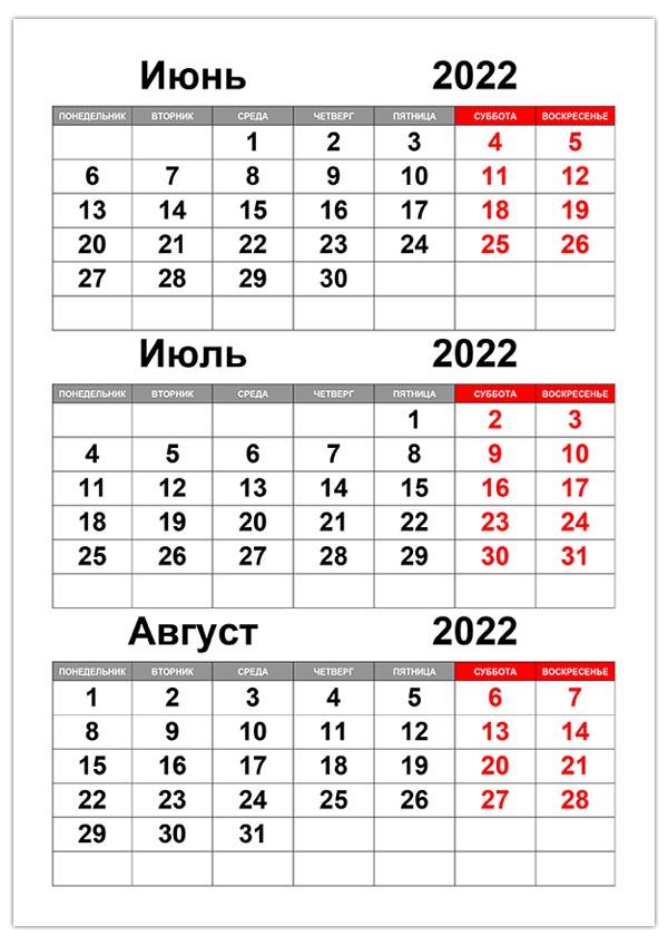 Календарь на июнь, июль, август 2022
