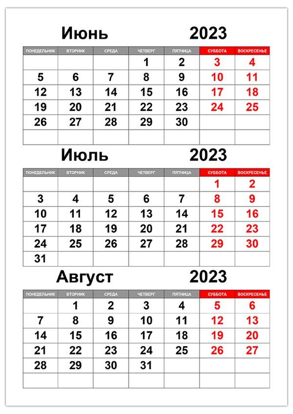 Календарь на июнь, июль, август 2023