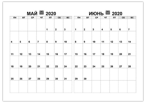 Календарь на май, июнь 2020