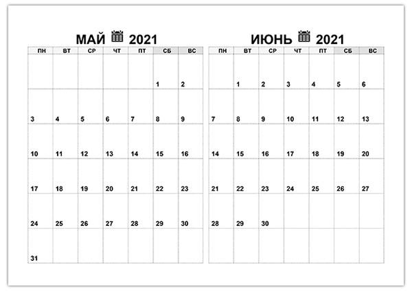 Календарь на май, июнь 2021