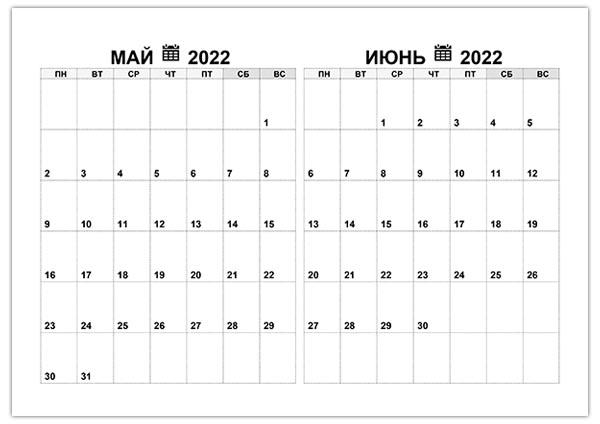 Календарь на май, июнь 2022