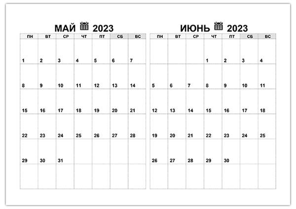 Календарь на май, июнь 2023