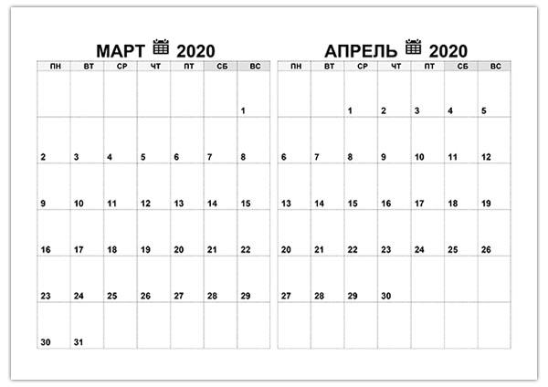 Календарь на март, апрель 2020