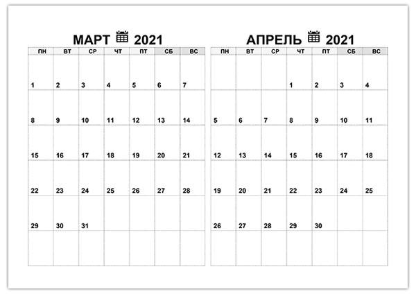 Календарь на март, апрель 2021