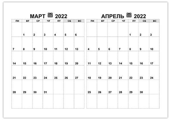 Календарь на март, апрель 2022