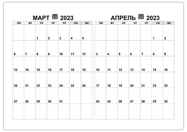 Календарь на март, апрель 2023