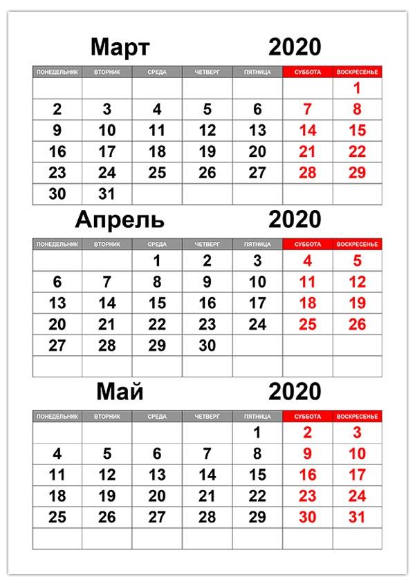Календарь на март, апрель, май 2020
